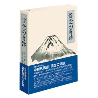 【部数限定】待望のシリーズ最新刊!信念の奇跡 皮革携帯版