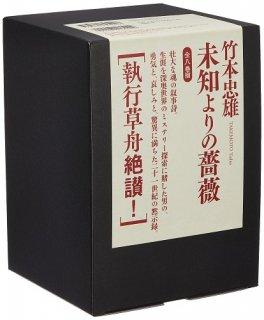 【執行草舟氏大絶賛!】未知よりの薔薇 全八巻箱入りセット