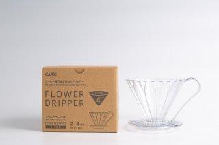 Flower Dripper 2人〜4人前用