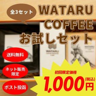 【初回限定】1000円でコーヒー豆3種類のお試しセット