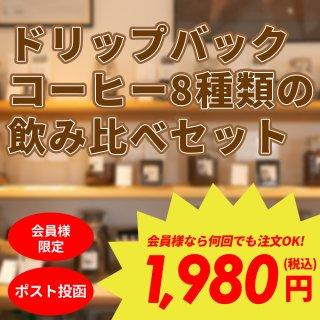 【会員様限定】1,980円でコーヒー豆12種類の飲み比べセット