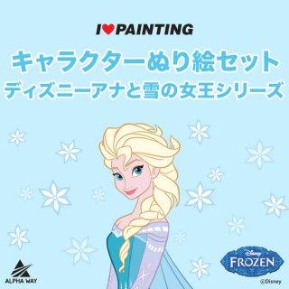 アナと雪の⼥王シリーズ ディズニー ぬり絵 FROZEN DIY PAINTING (25X25)