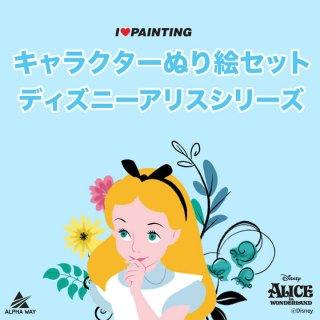 不思議の国のアリスシリーズ ディズニー ぬり絵 ALICE DIY PAINTING (25X25)