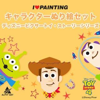 トイ・ストーリーシリーズ ディズニー ぬり絵 TOY STORY DIY PAINTING (25X25)