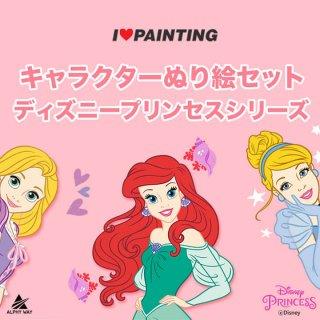 プリンセスシリーズ ディズニー ぬり絵 PRINCESSE DIY PAINTING (25X25)
