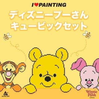 プーさんシリーズ ディズニー キュービック POOH DIY CUBIC PAINTING (25X25)