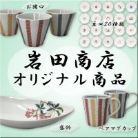 岩田商店オリジナル