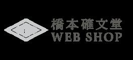 橋本確文堂 WEB SHOP