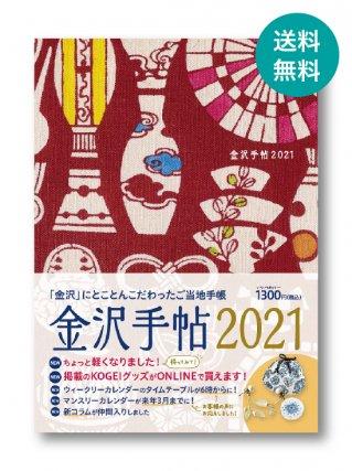 金沢手帖2021