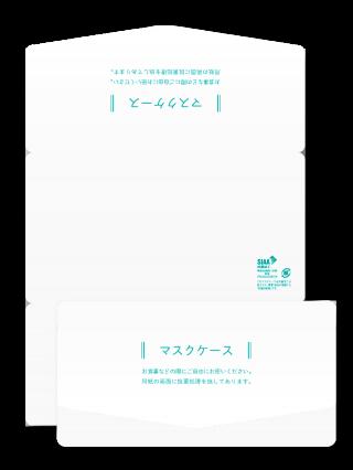 使い捨て抗菌マスクケース(100枚入り〜)