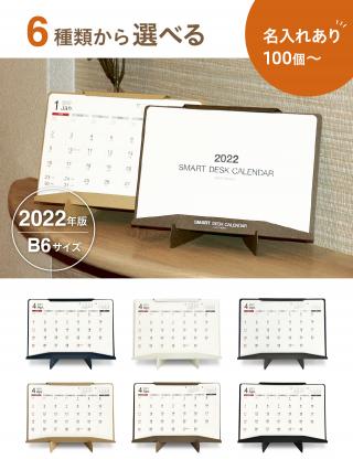 B6 スタンド型 卓上カレンダー(名入れ有り・100個から)