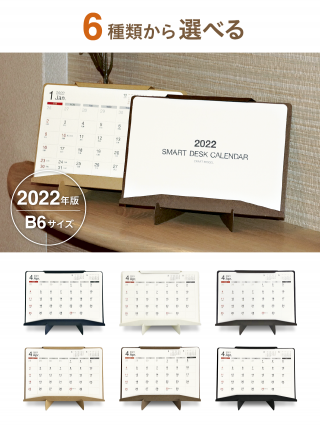 B6 スタンド型 卓上カレンダー(名入れ無し)