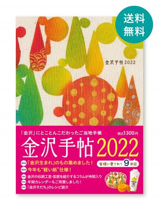 金沢手帖2022