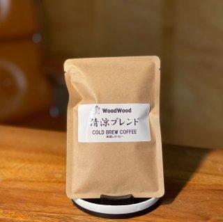 オリジナル水出しアイスコーヒーバッグ清涼ブレンド