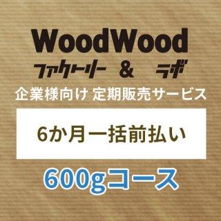 一般オフィス向け【6か月一括前払い】】600g