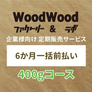 一般オフィス向け【6か月一括前払い】400g