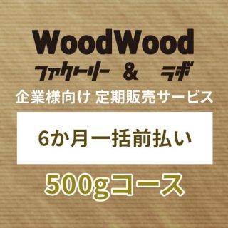 一般オフィス向け【6か月一括前払い】500g