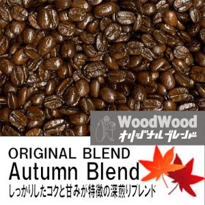 <img class='new_mark_img1' src='https://img.shop-pro.jp/img/new/icons25.gif' style='border:none;display:inline;margin:0px;padding:0px;width:auto;' />WoodWoodオリジナル 秋ブレンド 750円(税込)/100g