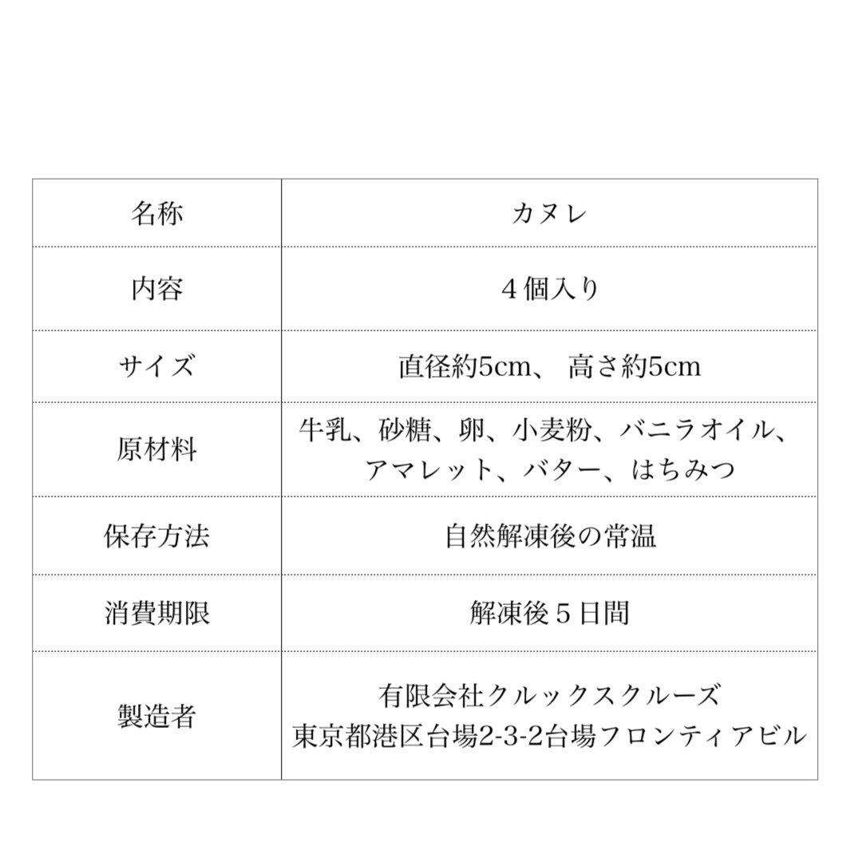お台場カヌレ(4個入り) 詳細画像5