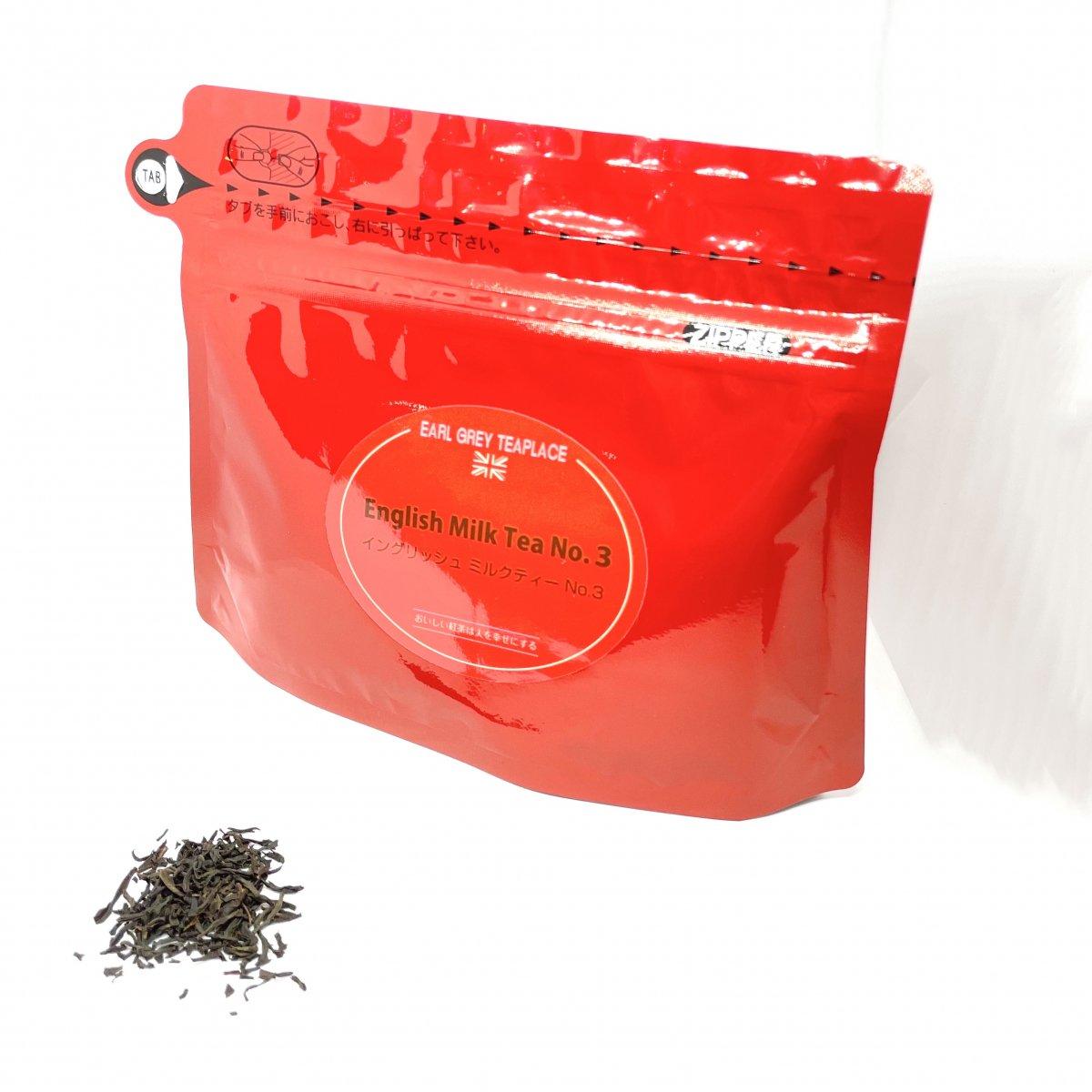 イングリッシュミルクティーNo.3(リーフ)紅茶 詳細画像1