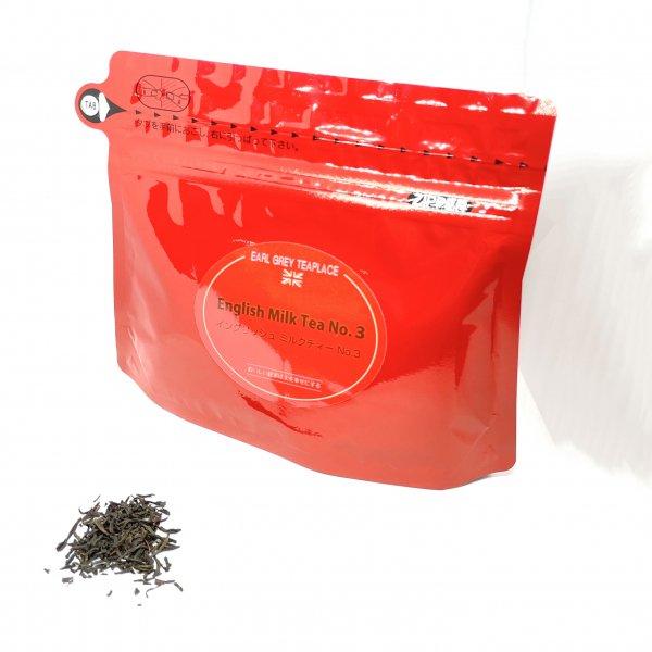 イングリッシュミルクティーNo.3(リーフ)紅茶