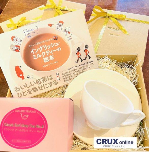 【ギフトセットA】特別紅茶セット
