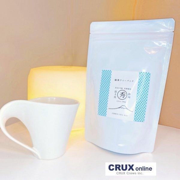 佐野製茶まるひで園【甘さ感じる】水出し煎茶のティーパック 20回分