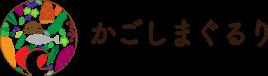 【かごしまぐるり】鹿児島の名物・特産品を産地直送!お取り寄せ・ギフト通販
