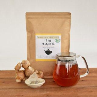 有機 生姜紅茶(40包入り)