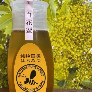 高野養蜂場|百花蜜 ボトルタイプ 500g 蜂蜜 はちみつ