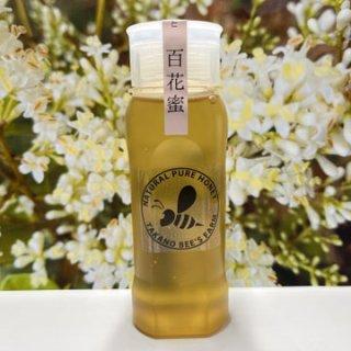 高野養蜂場|百花蜜 ボトルタイプ 200g 蜂蜜 はちみつ