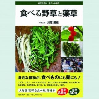 食べる野草と薬草