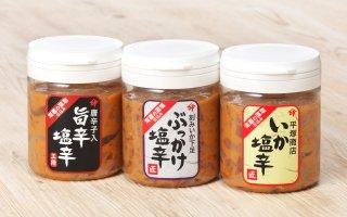塩釜市場の塩辛3種セット