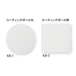 KB-5 コーティングボール 50角