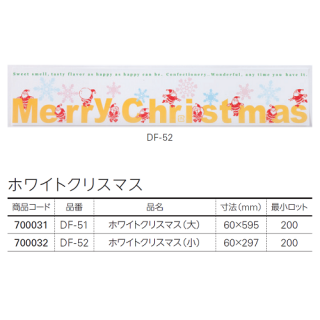 DF-52 ケーキフィル/ホワイトクリスマス(小)