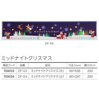 DF-54 ケーキフィル/ミッドナイトクリスマス(小)