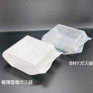 カットケーキトレー+BNYガス袋