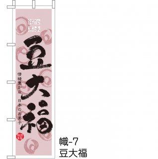 幟-7 豆大福
