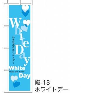 幟-13 ホワイトデー