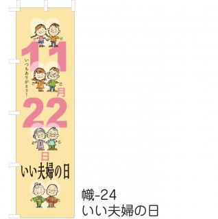 幟-24 いい夫婦の日