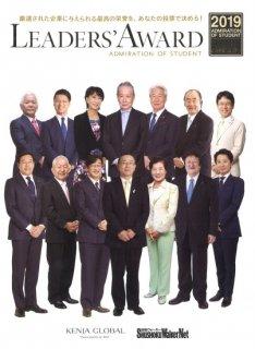 BOOK:LEADER'S AWARD