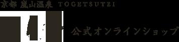 京都嵐山渡月亭 公式オンラインショップ