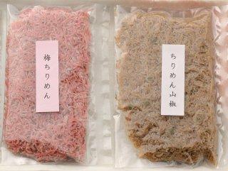 料亭の味 二種(ちりめん山椒・梅ちりめん)
