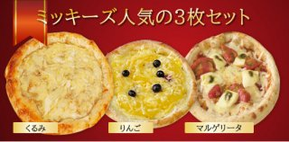 ピザ人気3枚セット(くるみ、りんご、マルゲリータ)(冷凍配送ピザ)