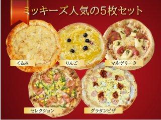 ピザ人気5枚セット(くるみ、りんご、マルゲリータ、セレクション、グラタンピザ)(冷凍配送ピザ)