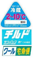 クール便(別途700円+税)