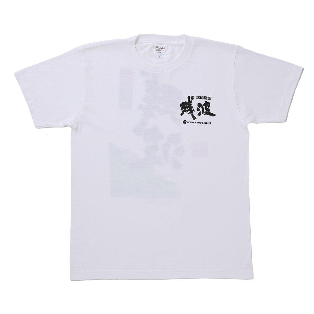 残波Tシャツ(白)