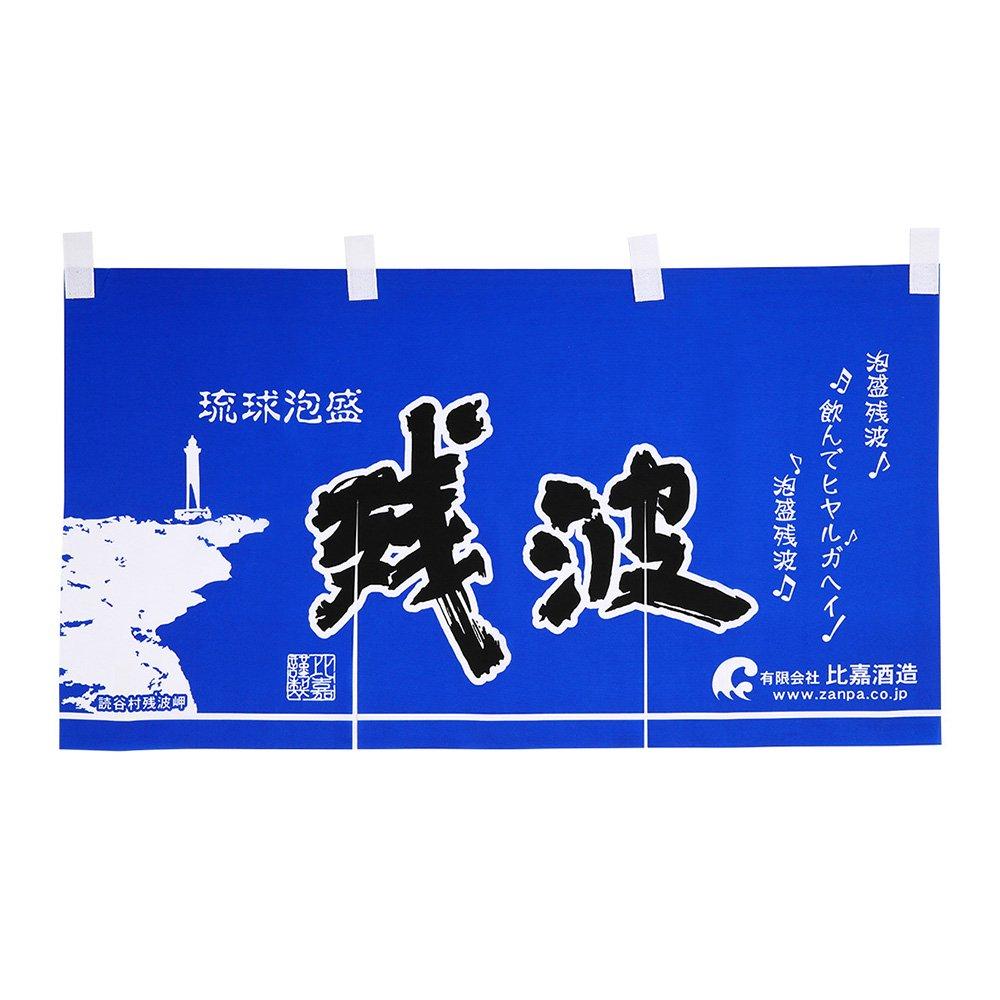 暖簾(青)