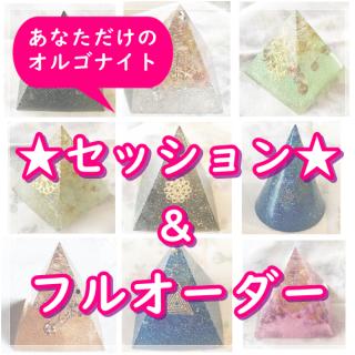 【セッション&フルオーダー】オルゴナイト ピラミッド オブジェ 置物