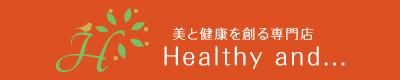 美と健康を創る専門店『Healthy and...』【公式】オンラインショップ